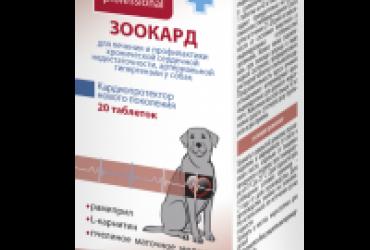зоокард таблетки для собак